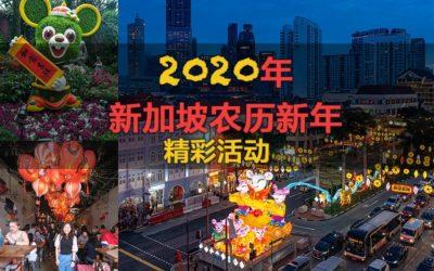 新加坡农历新年精彩活动