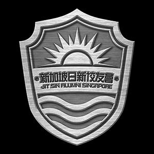 Jit Sin Alumni